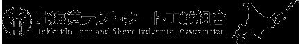 北海道テントシート工業組合